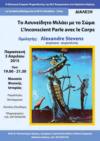 Société hellénique de laLS en Crète